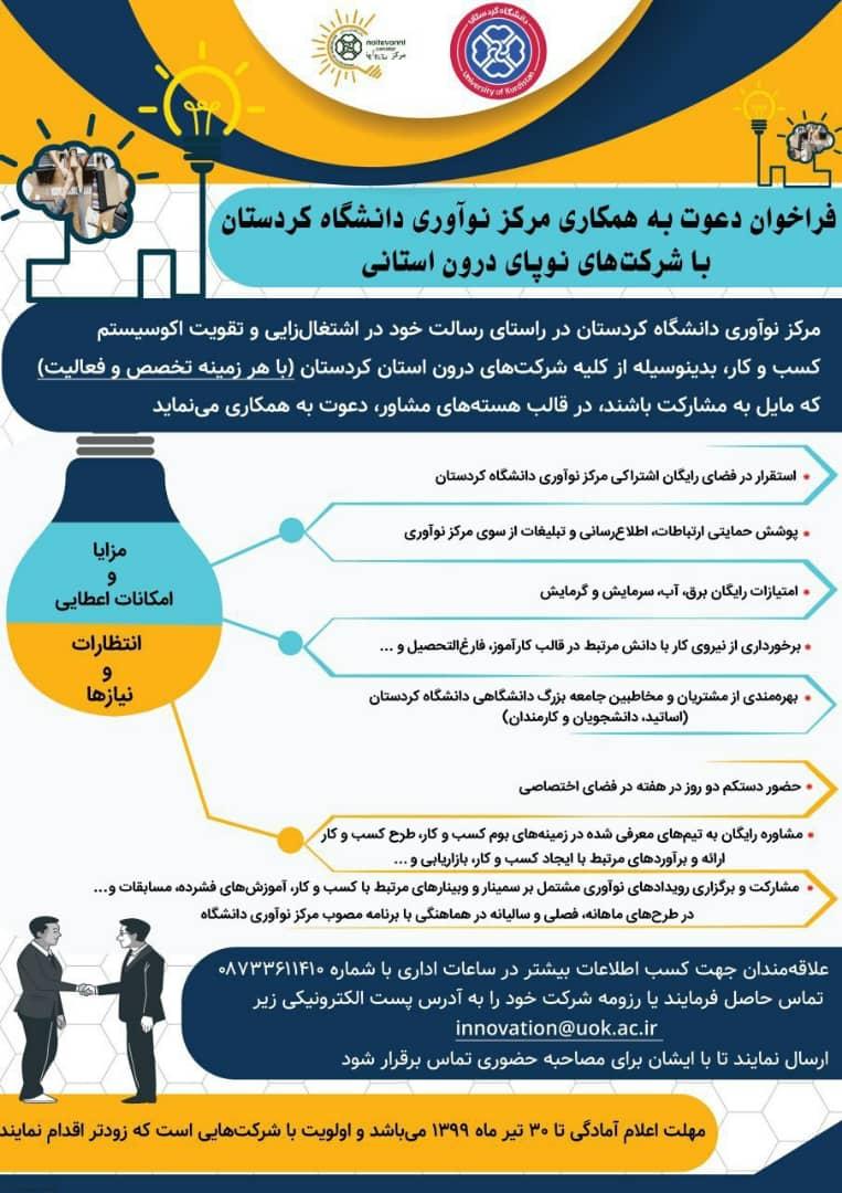فراخوان دعوت به همکاری مرکز نوآوری دانشگاه کردستان با شرکتهای نوپای درون استانی